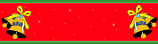 Christmas Bells Red Personalised Banner